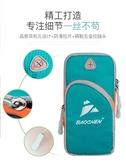 運動臂包 跑步手機臂包戶外手機袋男女款通用手臂帶運動手機臂套手腕包裝備 4色 交換禮物