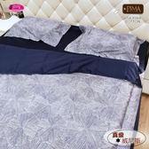 御芙專櫃/四件套【兩用被套+薄床包】6*7尺/特大/美國PiMA棉/500條紗/『真愛威尼斯』藍☆*╮