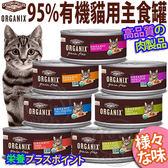 【zoo寵物商城】歐奇斯Organix》95%有機系列貓用罐頭主食罐-156g