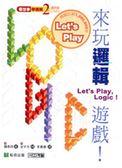 (二手書)來玩邏輯遊戲!