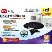 ★ PX大通 ★HDTV數位電視高畫質天線 HDA-6200