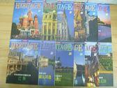 【書寶二手書T4/藝術_RCC】Heritage_77~88冊間_共12本合售_莫斯科等