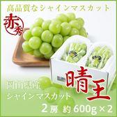 【果之蔬-全省免運】日本晴王麝香葡萄禮盒X1盒(2串/盒 每串約600g±10%)