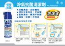 《多益得》All Clean冷氣抗菌清潔劑 450c.c