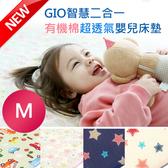 GIO Pillow 智慧二合一有機棉超透氣嬰兒床墊 【M號60×120cm】(透氣 床套可拆卸 可水洗 防蹣)