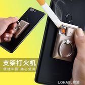 手機指環支架打火機創意多功能指環usb充電點煙器男女個性禮物 樂活生活館