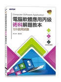 (二手書)電腦軟體應用丙級術科解題教本︰109年啟用試題