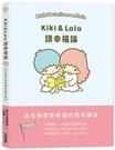 Kiki & Lala讀幸福論【城邦讀書花園】