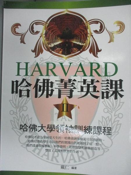 【書寶二手書T8/財經企管_GOV】哈佛菁英課(2)_戴仁