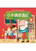 小木偶奇遇記 寶寶的12個經典童話故事7
