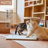 劍麻貓爬架小型跳台貓抓柱貓樹貓窩一體貓抓板貓咪爬架貓架子用品 雙12全館免運
