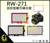 ES數位 ROWA RW-271 迷你型輕巧補光燈 可調亮度色溫 迷你持續燈 掌上型攝影燈 內建電池