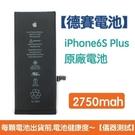 送5大好禮【含稅發票】iPhone6s Plus 原廠德賽電池 iPhone 6s Plus 原廠電池 2750mAh