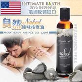 情趣潤滑液  SPA潤滑油 VIVI情趣商品 美國Intimate Earth-Naked 裸肌無味 柔膚按摩油 120ml