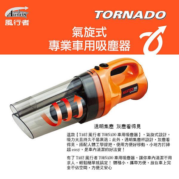 【吉特汽車百貨】風行者TORNADO 氣旋式車用吸塵器 氣旋式80W輸出吸力大 吸塵超輕鬆