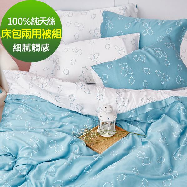 床包兩用被組 / 雙人【魚悠悠】含兩件枕套 100%天絲 戀家小舖台灣製