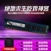 記憶體 langtu sk海力士 現代芯片DDR3 1333 1600 8G 4G 2G臺式機記憶體