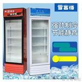 雪宮格冷藏櫃展示櫃立式冰櫃商用冰箱啤酒水果保鮮櫃單門飲料櫃igo  酷男精品館