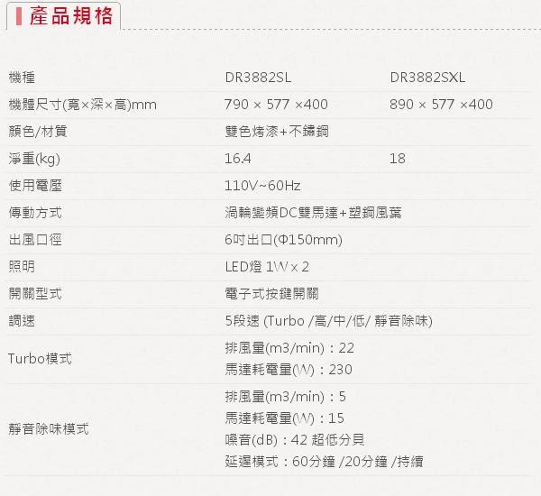 【fami】櫻花 排油煙機 DR-3882ASXL(90cm)流線型除油煙機(雙效除油)-渦輪變頻系列