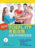 (二手書)TOEFL ITP考點攻略:征服iBT90最佳指南