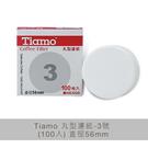 【Tiamo】丸型濾紙-3號 (100入) 直徑56mm