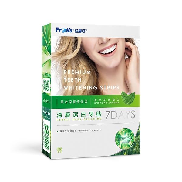 【Protis普麗斯】深層潔白牙貼(7天份)