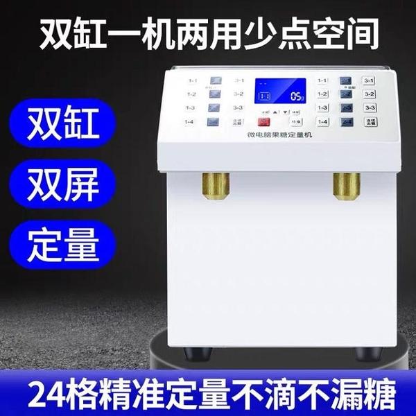 雙缸雙頭果糖定量機商用奶茶店專用吧臺全自動全套設備臺灣果糖機 快速出貨