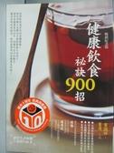 【書寶二手書T6/養生_KPD】健康飲食秘訣900招_竇勇, 竇國祥