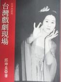 【書寶二手書T5/藝術_LDY】臺灣戲劇現場:抗爭與認同_邱坤良