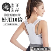 矯正帶 駝背矯正帶器成人男女士隱形衣兒童背部高低肩糾正防駝背神器 優拓