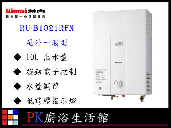 【PK廚浴生活館】 高雄林內牌 RU-B1021RFN 10L屋外型熱水器安裝位置對外有窗戶不適用 低水壓專用