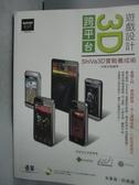 【書寶二手書T4/電腦_XGV】跨平台3D遊戲設計:ShiVa3D實戰養成術_朱峯進、許衷源_附光碟