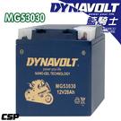 【DYNAVOLT 藍騎士】MG53030 機車電瓶 機車電池 (洽詢:機車電池充電.機車電池電壓)
