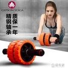 健腹輪回彈腹肌輪男士鍛煉專業運動健身器材女家用卷腹滾輪 ATF 極有家