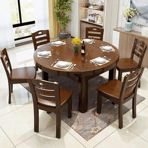 餐桌椅組實木餐桌椅組合現代簡約伸縮折疊兩用餐桌家用圓形桌子小戶型飯桌LX 【99免運】