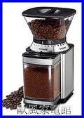 【歐風家電館】(送咖啡粉刷) Cuisinart 美膳雅 專業咖啡研磨器/ 磨豆機 DBM-8TW  /DBM8TW