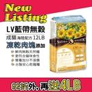LV藍帶無穀濃縮天然貓糧12LB - 凍乾添加 + 成貓 / 體態貓 (海陸+膠原蔬果)