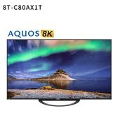 SHARP 夏普 80吋 8T-C80AX1T  AQUOS 真8K液晶電視 日本製