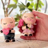 創意家居裝飾品情侶豬結婚禮物客廳臥室玄關酒櫃工藝品擺設小擺件【元氣少女】