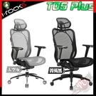 [ PC PARTY ] 送腰靠枕+坐墊 艾芮克 I-ROCKS T05 PLUS 人體工學椅