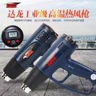 熱風槍 達龍熱風槍調溫貼膜工具小型工業塑料焊槍熱風機烤槍熱縮烘槍【限時八五折鉅惠】