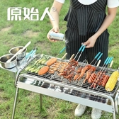 大號戶外野外木炭燒烤爐加厚家用燒烤架全套碳烤肉爐子工具YYP 俏女孩