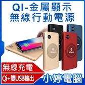 【3期零利率】全新 QI-金屬顯示 無線行動電源 電量顯示 雙USB輸出 無線充電盤 Apple