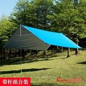 天幕 帳篷戶外涼棚大涂銀防曬沙灘遮陽防雨棚T 3色