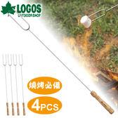 【LOGOS 日本 BBQ串燒叉48cm《4PCS》】81335002/串燒叉/露營/串燒烤肉★滿額送
