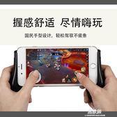 游戲手柄握把安卓手機吃雞射擊按鍵王者榮耀支架遙桿蘋果專通用    易家樂