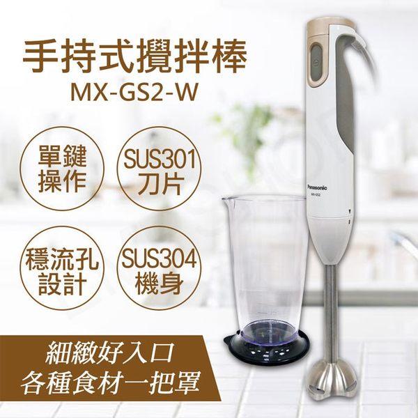 『Panasonic』 ☆ 國際牌 持式攪拌棒 MX-GS2