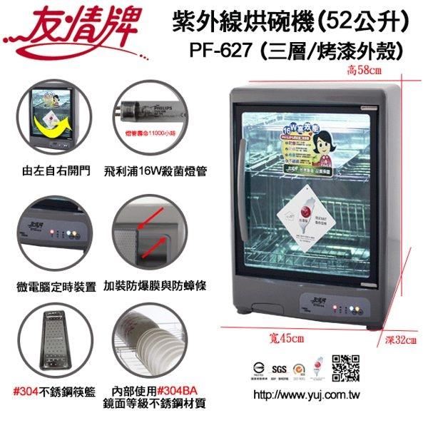 【中彰投電器】友情牌(47.2公升)三層式紫外線殺菌烘碗機,PF-627【全館刷卡分期+免運費】