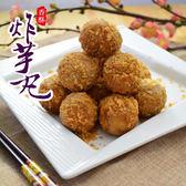 【大口市集】大甲純手作香酥蛋黃芋丸3盒(12顆/約450g/盒)