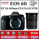 《映像數位》CANON EOS 6D+24-105mm F3.5-5.6 IS STM 全片幅相機 【中文平輸】【套餐全配】 ***